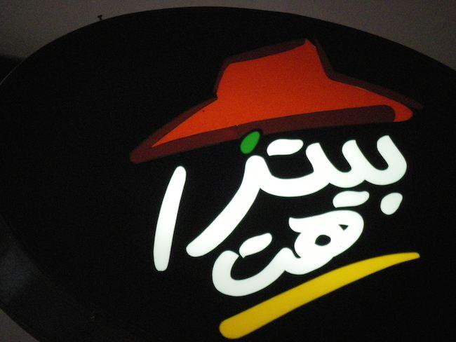 Pizza Hut in Marrakech (don't go!)